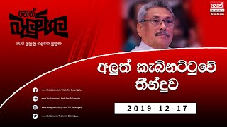 Neth Fm Balumgala 2019-12-17