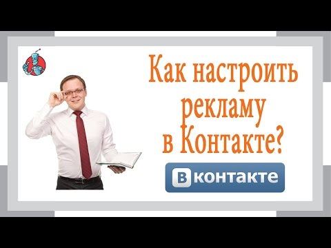 Как настроить рекламу вКонтакте