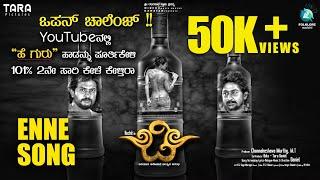 He Guru | Song | D Latest Kannada Movie 2017
