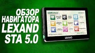 Обзор на Lexand STA 5.0 [Навигатор на Android]