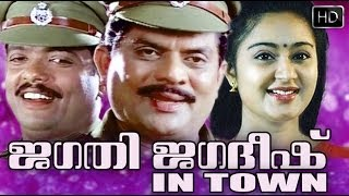 Jagathi Jagadeesh In Town (2002)