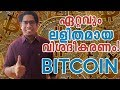 What is Bitcoin & How it Works? Most Easy Explanation for Beginners | Malayalam Finance Education
