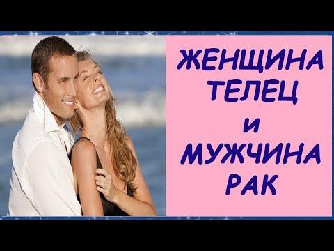 Гороскоп любовный женщи  телец мужчи  рак совместимость