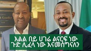 Ethiopia | Abiy Ahmed