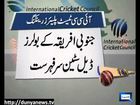 Dunya news- ICC Test Players Ranking- 22-07-2013