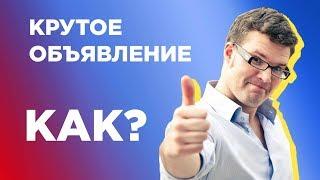 Как сделать крутое объявление Яндекс Директ. Секрет который не знают 95% директологов.