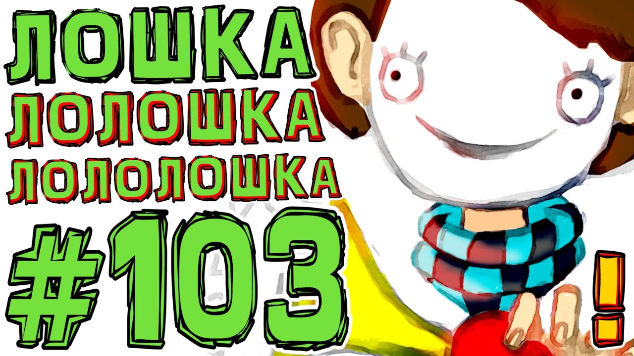 Lp. #Искажение Майнкрафт #103 ЛОЛОЛОШКА МАКСИМАЛЬНОГО УРОВНЯ