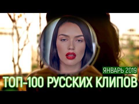 ТОП-100 РУССКИХ КЛИПОВ ПО ПРОСМОТРАМ 😍 ЯНВАРЬ 2019