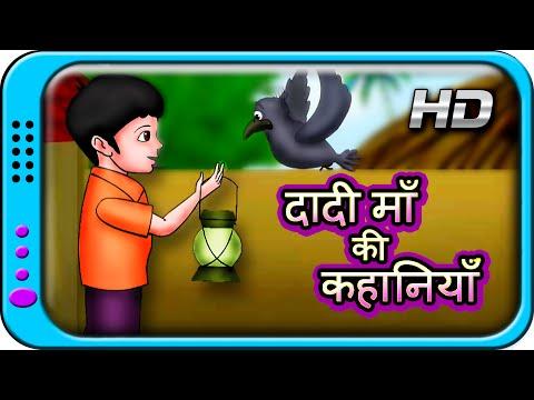 Dadi Maa ki Kahaniyan | Hindi Story for Children with Moral | Panchatantra Short Stories for Kids thumbnail
