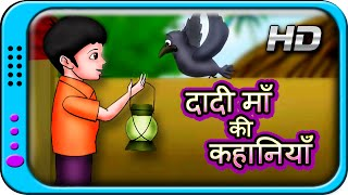 Download Dadi Maa ki Kahaniyan | Hindi Story for Children with Moral | Panchatantra Short Stories for Kids 3Gp Mp4