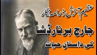 george burnard shaw greatest writer and playwrite biography urdu hindi