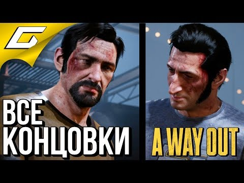 A WAY OUT ➤ ВСЕ КОНЦОВКИ \ ФИНАЛ
