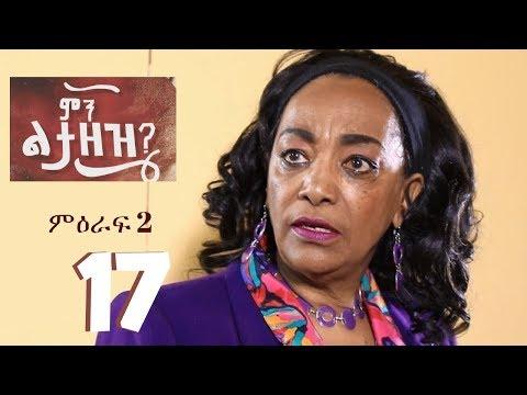 Min Litazez? Ethiopia Sitcom Part 17