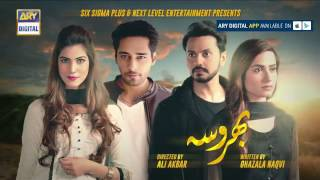 Bharosa Episode 25 - ( Teaser ) ARY Digital Drama