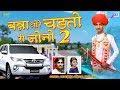 BANNA THORE CHADTO RI JONO ME   2 | पुरे राजस्थान का दिल छू लिया है इस गाने ने | शादी का जोरदार सांग