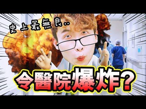 史上最無良的醫院!我要令醫院爆炸!!!惡搞醫院模擬器#2
