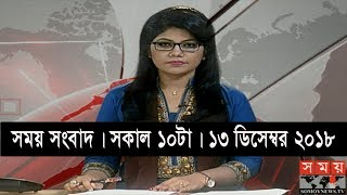 | | | Somoy tv bulletin 10am | Latest Bangladesh News