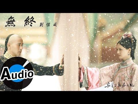 劉愷威 - 無終- 電視劇《寂寞空庭春欲晚》
