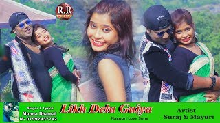 Likh Debu Guiya Tor Naam Re | लिख देबू गुइया | New Nagpuri Video Song 2018 | Munna Dhamal
