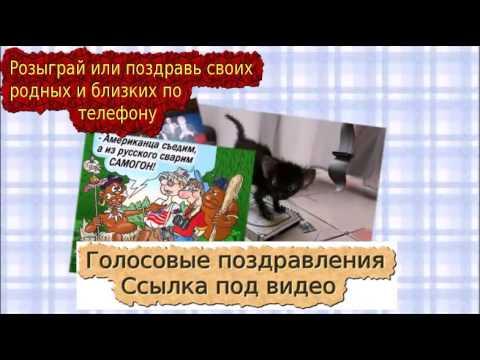 голосовые поздравления от медведева