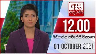 2021.10.01 | Ada Derana Midday Prime News Bulletin