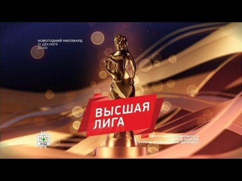 NYUSHA - Целуй, Премия Высшая лига, 24.12.16