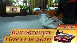 Как обтянуть обшивку крыши если она поломана