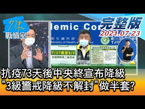 台灣-少康戰情室-20210723 1/3 抗疫73天後中央終宣布降級 3級警戒降級不解封做半套?