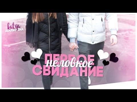 Видео с НИКИТОЙ///Первое неловкое свидание???
