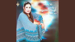 bnat oudaden  A Di Smoun Rabi