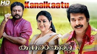 Kanalkkattu malayalam full movie | family entertainment movie | Mammootty Urvashi movie