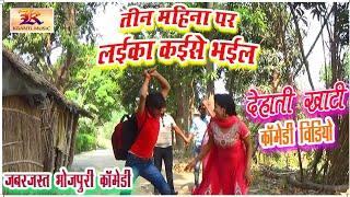 COMEDY VIDEO | TIN MAHINA PAR LAIKA KAISE BHAIL | BHOJPURI COMEDY | DEHATI VIDEO | KRANTI MUSIC