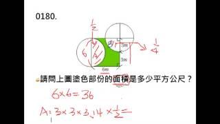 B.圓面積計算   B.041.jpg