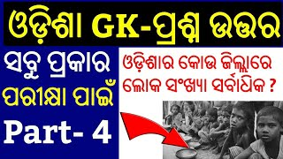 Odisha GK Questions !! P- 4 !! Odisha Gk 2018 !! Odisha General Knowledge !! Odia Gk questions
