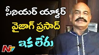Tollywood Senior Actor Vizag Prasad Passes Away | NTV