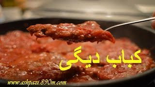 Kabab digi - kabab tabei - کباب دیگی