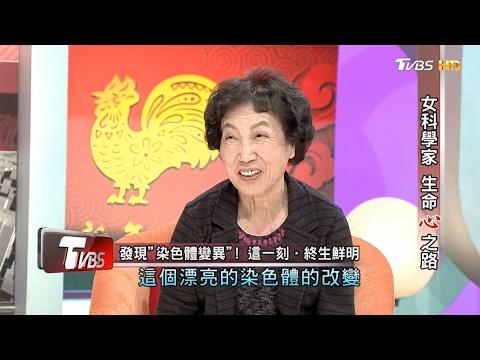 台灣-看板人物-20170205 彭汪嘉康 女科學家 生命心之路