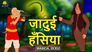 जादुई हँसिया - Hindi Kahaniya for Kids | Stories for Kids | Moral Stories | Koo Koo TV Hindi