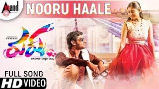 RUKKU | Nooru Haale | New HD Song 2018 | Rajesh Krishnan | Shreyas | Vega Ramya