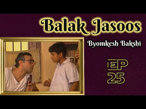 Byomkesh Bakshi: Ep#25 - Balak Jasoos video