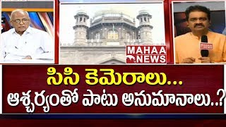 High Court Decision Over Dharna Chowk | Jagan Attack | Sabarimala News | IVR Analysis #4 |Mahaa News