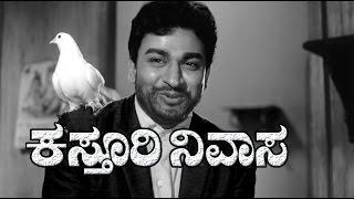 Full Kannada Movie 1971 | Kasturi Nivasa | Rajkumar, Narasimharaju, Balakrishna.