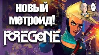 Обзор новой игры похожей на Dead Cells графикой! До первого босса!   Foregone #1