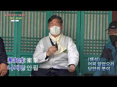 2회 퇴계선생 귀향길 걷기 8일차(가흥창~충청감영)