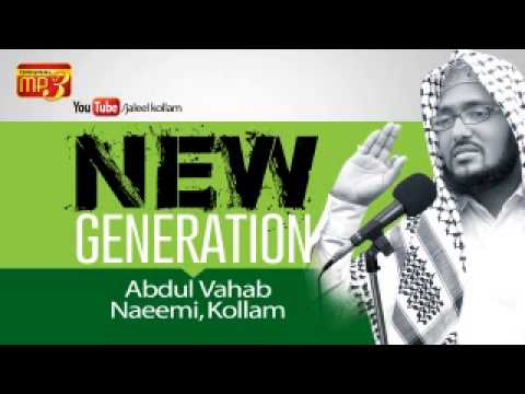 Islamic Speech in Malayalam│New Generation│Abdul Vahab Naeemi Kollam 2015