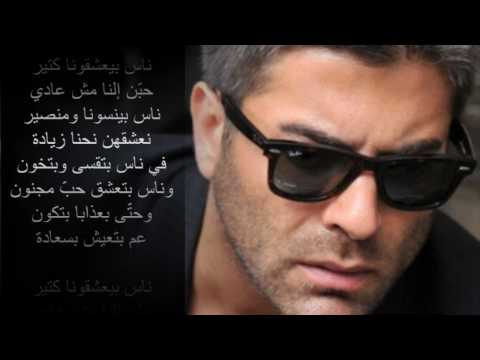 Wael Kfoury - Hikm El Alb -- وائل كفوري - حكم القلب  (Clean Studio Version)