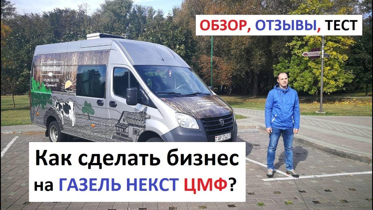 Газель Некст  грузо-пассажирский фургон: отзывы, обзор, тест, комплектации, цены, тест-драйв, бизнес