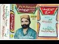 Mohammad Yousif mari  husan nagar da shahzada doin nain