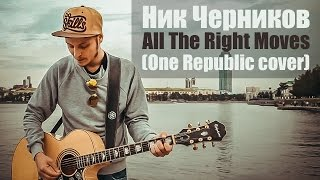 Ник Черников - All The Right Moves (One Republic cover)