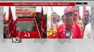 రైల్వే జోన్ కై మహా పాదయాత్ర…| CPM Maha Padayatra | Dr. Ganga Rao | Vizag | AP